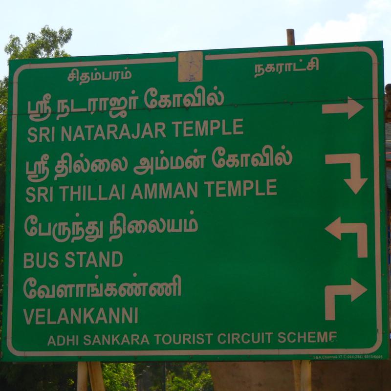 Street Sign, Chidambaram (photo SHR.com)