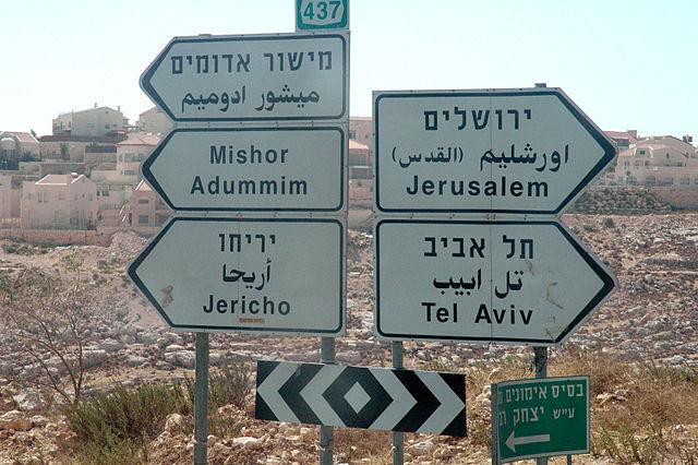 640px-Hebrew_Arabic_English_road_signs