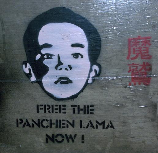 Panchen_Lama_Association